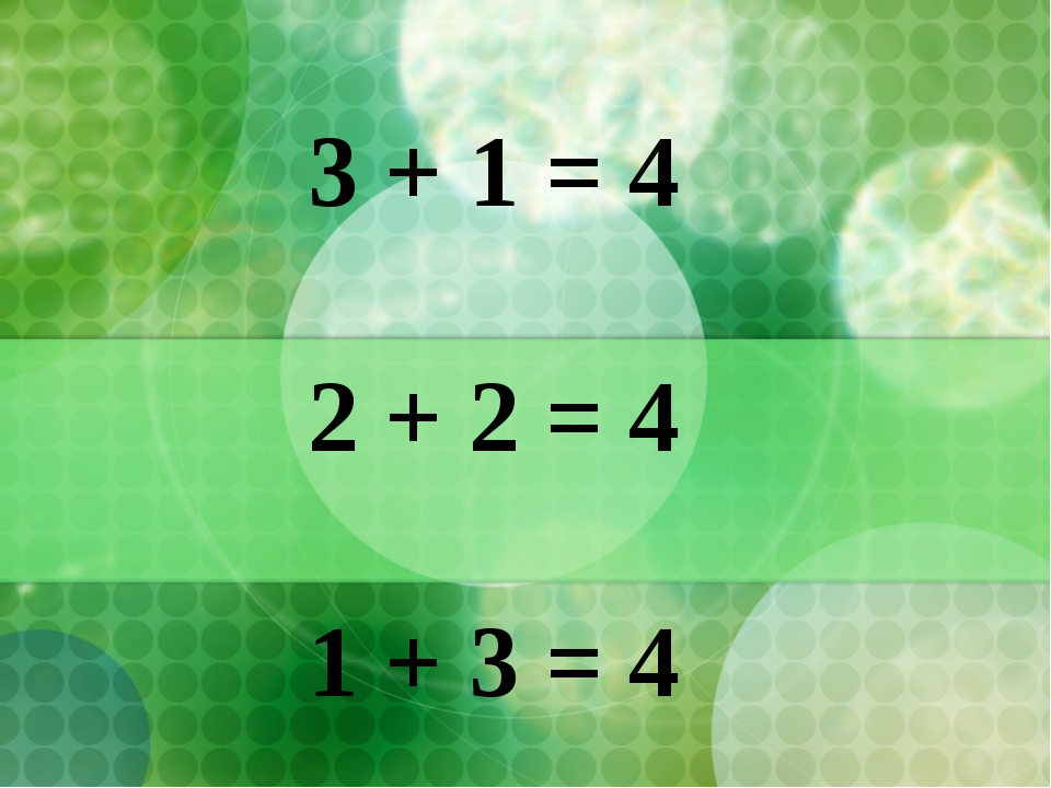 3 + 1 = 4 2 + 2 = 4 1 + 3 = 4