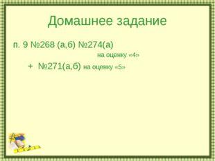 Домашнее задание п. 9 №268 (а,б) №274(а) на оценку «4» + №271(а,б) на оценку