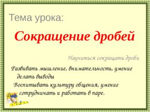Сокращение дробей Тема урока: Научиться сокращать дроби http://aida.ucoz.ru Р