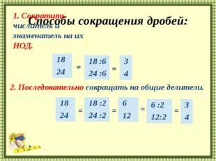 http://aida.ucoz.ru Способы сокращения дробей: 1. Сократить числитель и знам