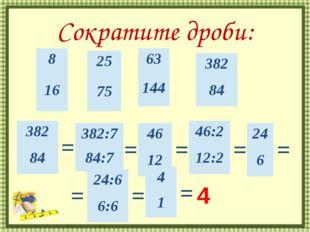 Сократите дроби: http://aida.ucoz.ru = = = = = = = = 4 8 16 25 75 63 144 382