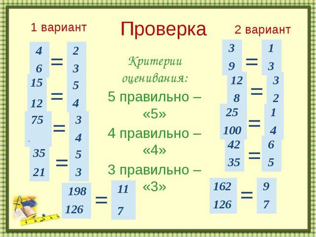 Проверка Критерии оценивания: 5 правильно – «5» 4 правильно – «4» 3 правильно...