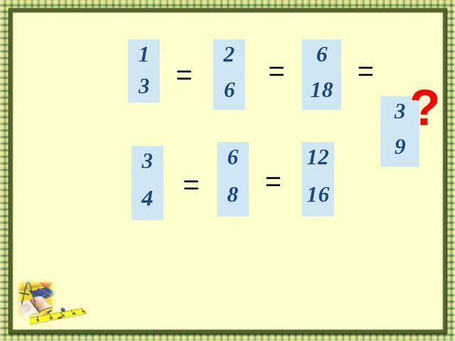 = http://aida.ucoz.ru = = = ? = 6 8 3 4 12 16 1 3 2 6 6 18 3 9