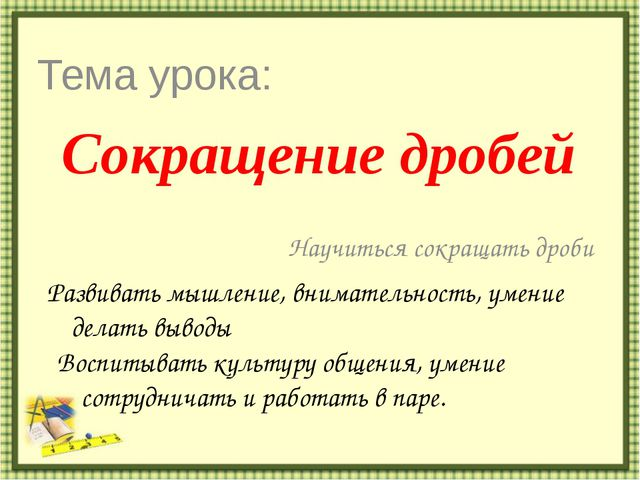Сокращение дробей Тема урока: Научиться сокращать дроби http://aida.ucoz.ru Р...