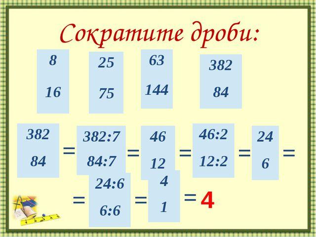 Сократите дроби: http://aida.ucoz.ru = = = = = = = = 4 8 16 25 75 63 144 382...