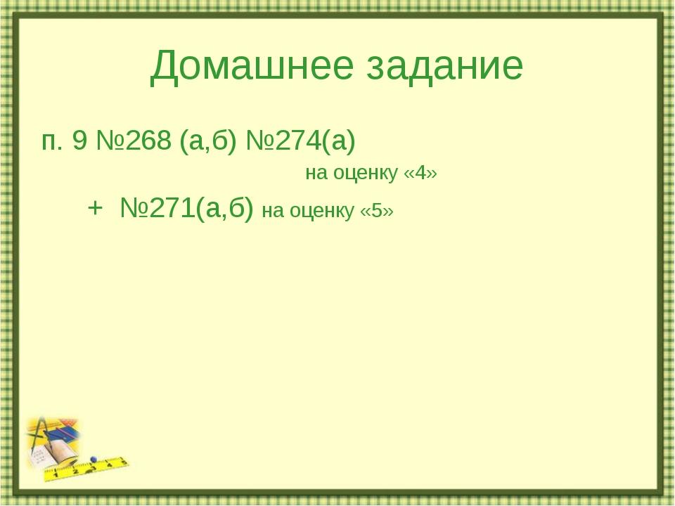 Домашнее задание п. 9 №268 (а,б) №274(а) на оценку «4» + №271(а,б) на оценку...