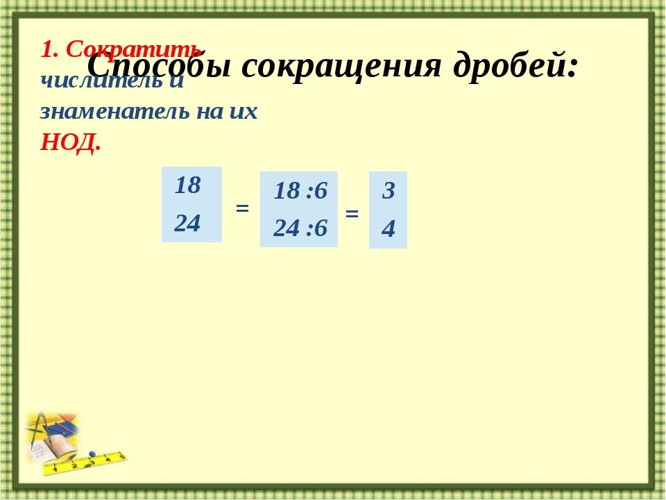 http://aida.ucoz.ru Способы сокращения дробей: 1. Сократить числитель и знам...