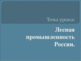 Лесная промышленность России.
