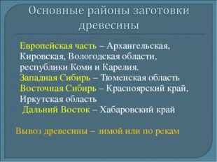 Европейская часть – Архангельская, Кировская, Вологодская области, республики
