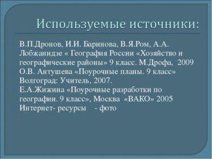 В.П.Дронов, И.И. Баринова, В.Я.Ром, А.А. Лобжанидзе « География России «Хозяй