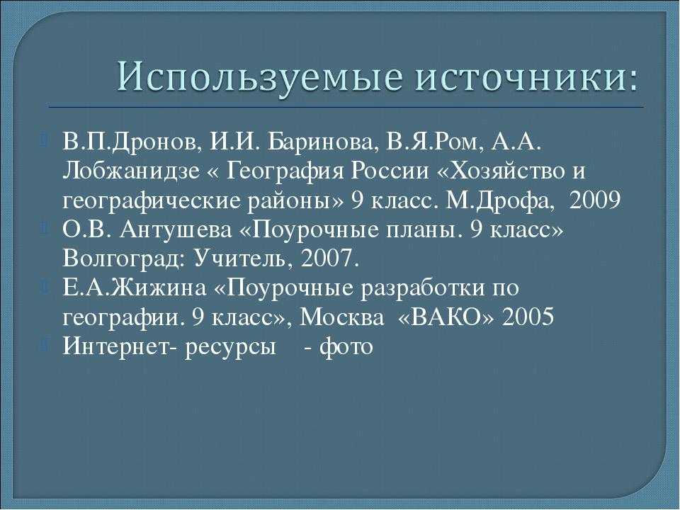 В.П.Дронов, И.И. Баринова, В.Я.Ром, А.А. Лобжанидзе « География России «Хозяй...