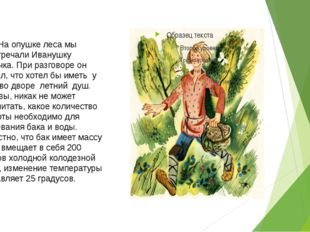 На опушке леса мы повстречали Иванушку Дурачка. При разговоре он сказал, что