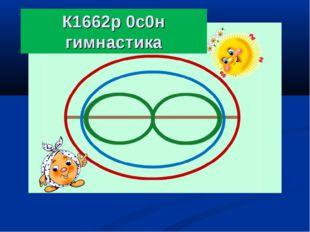 К1662р 0с0н гимнастика