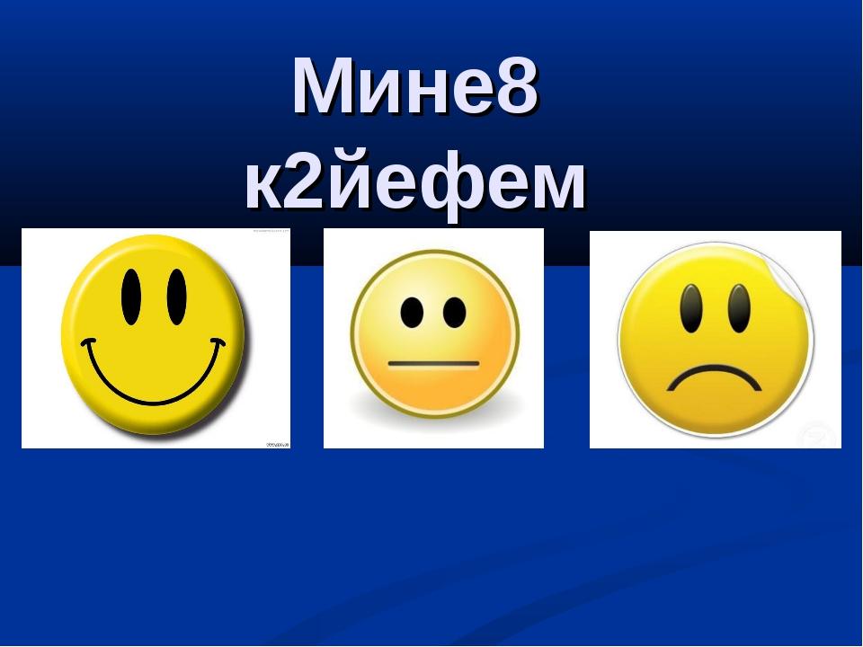 Мине8 к2йефем
