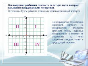 Оси координат разбивают плоскость на четыре части, которые называютсякоордин