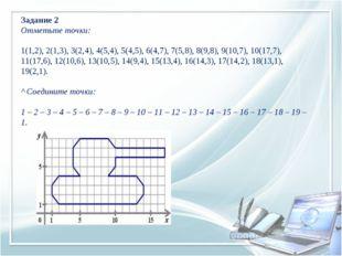 Задание 2 Отметьте точки: 1(1,2), 2(1,3), 3(2,4), 4(5,4), 5(4,5), 6(4,7), 7(5