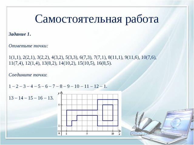 Задание 1. Отметьте точки: 1(1,1), 2(2,1), 3(2,2), 4(3,2), 5(3,3), 6(7,3), 7...