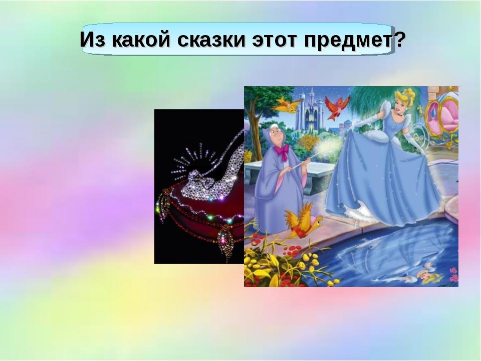 Из какой сказки этот предмет?