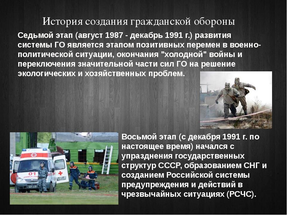 История создания гражданской обороны Седьмой этап (август 1987 - декабрь 1991...