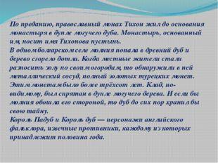 По преданию, православный монах Тихон жил до основания монастыря в дупле могу