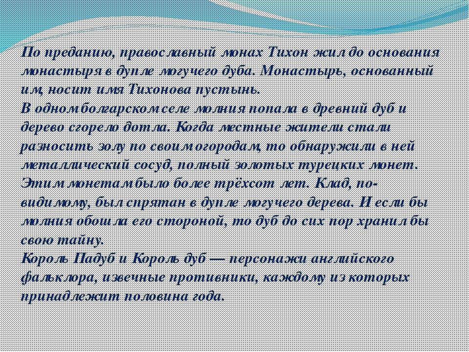 По преданию, православный монах Тихон жил до основания монастыря в дупле могу...
