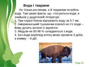Вода і тварини Не тільки рослинам, а й тваринам потрібна вода. Такі цікаві
