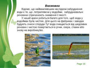 Висновки Відомо, що найважливішим наслідком забруднення води є те, що ,потра