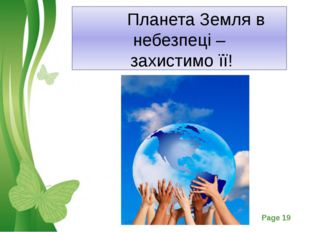 Планета Земля в небезпеці – захистимо її! Free Powerpoint Templates Page