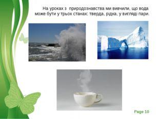 На уроках з природознавства ми вивчили, що вода може бути у трьох станах: тв