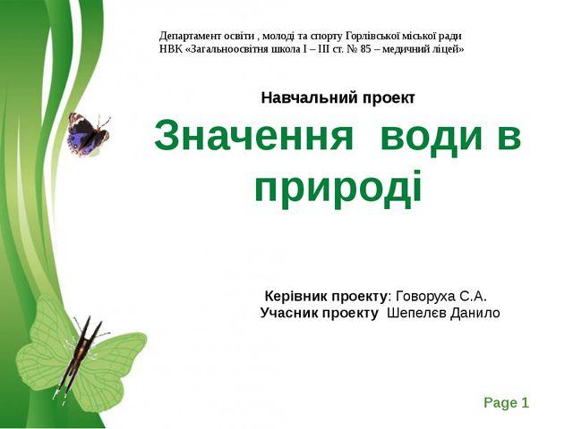 Департамент освіти , молоді та спорту Горлівської міської ради НВК «Загально...