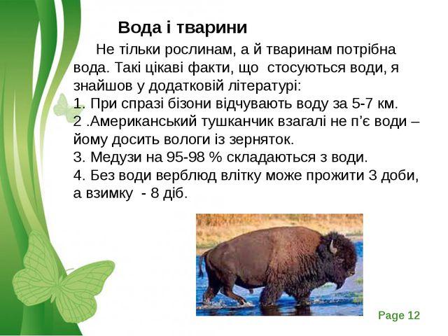 Вода і тварини Не тільки рослинам, а й тваринам потрібна вода. Такі цікаві...