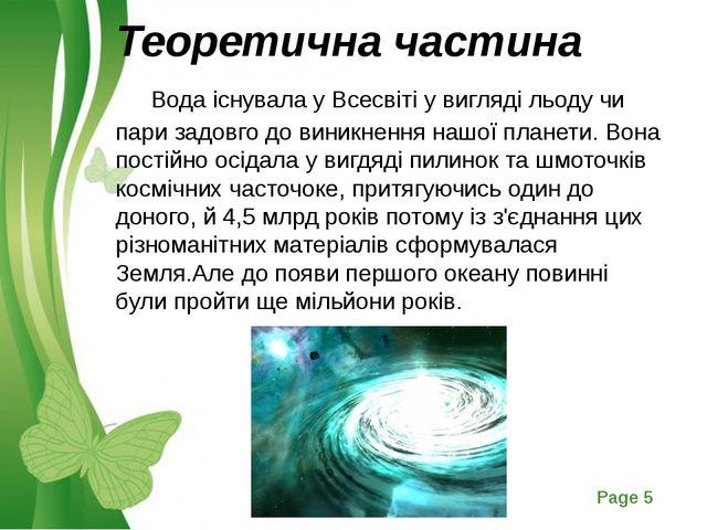 Теоретична частина Вода існувала у Всесвіті у вигляді льоду чи пари задовго...