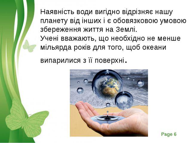 Наявність води вигідно відрізняє нашу планету від інших і є обовязковою умово...