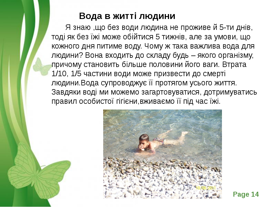 Вода в житті людини Я знаю ,що без води людина не проживе й 5-ти днів, тод...