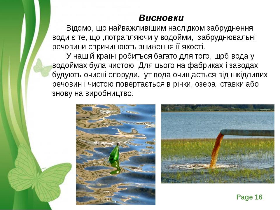 Висновки Відомо, що найважливішим наслідком забруднення води є те, що ,потра...