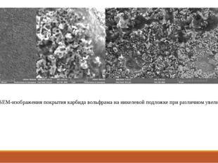 Рис. 8 SEM-изображения покрытия карбида вольфрама на никелевой подложке при р