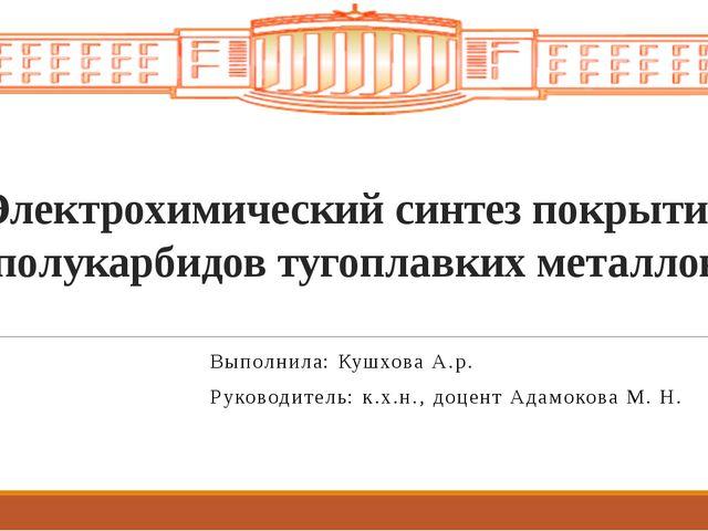 Электрохимический синтез покрытий полукарбидов тугоплавких металлов Выполнила...