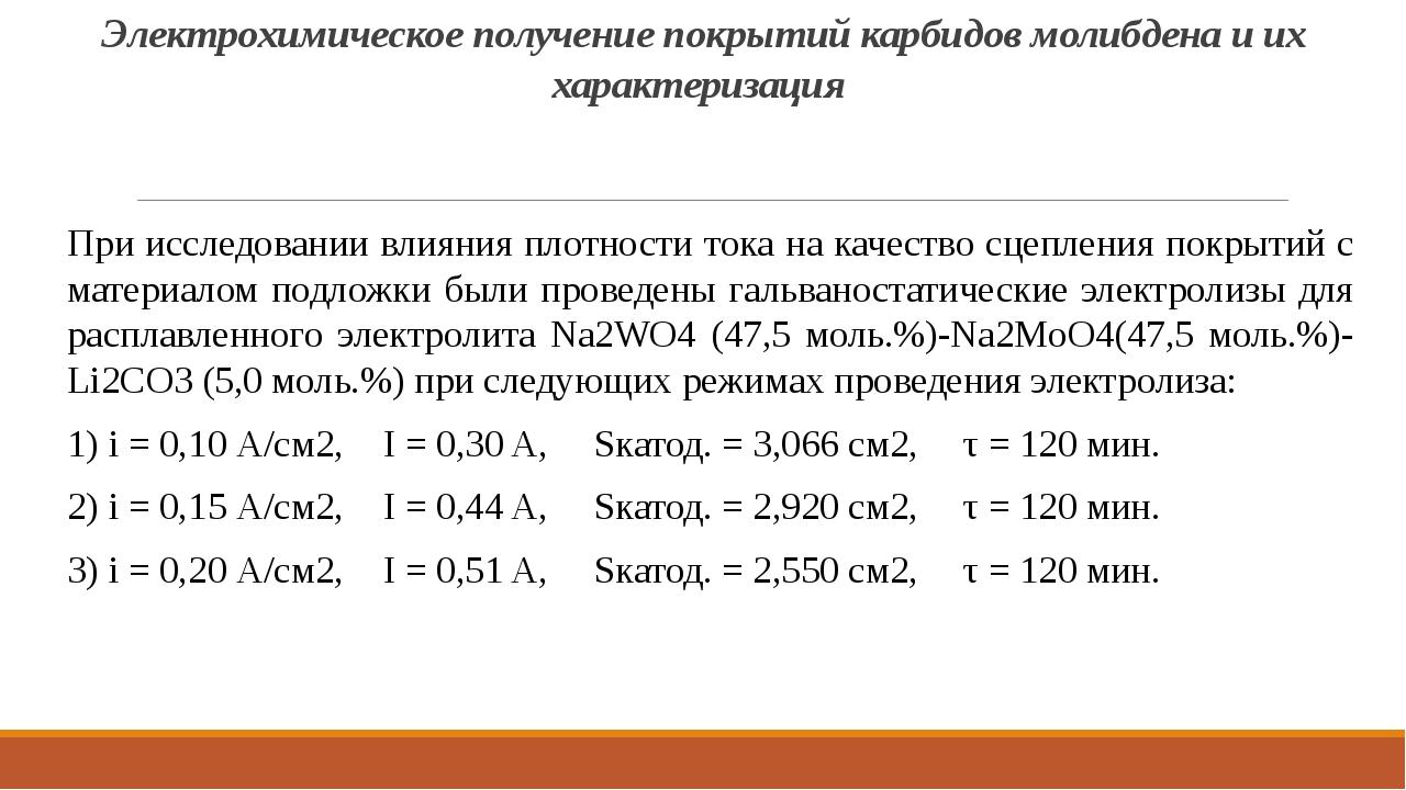 Электрохимическое получение покрытий карбидов молибдена и их характеризация П...