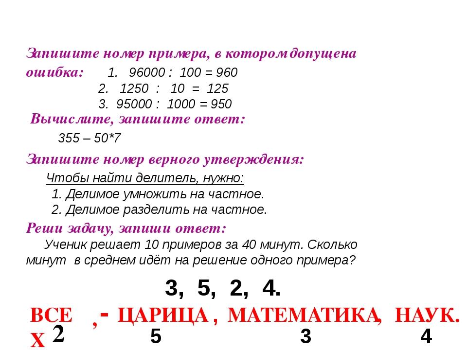 ВСЕХ 2 5 3 4 , ЦАРИЦА , МАТЕМАТИКА , НАУК. Вычислите, запишите ответ: 355 – 5...
