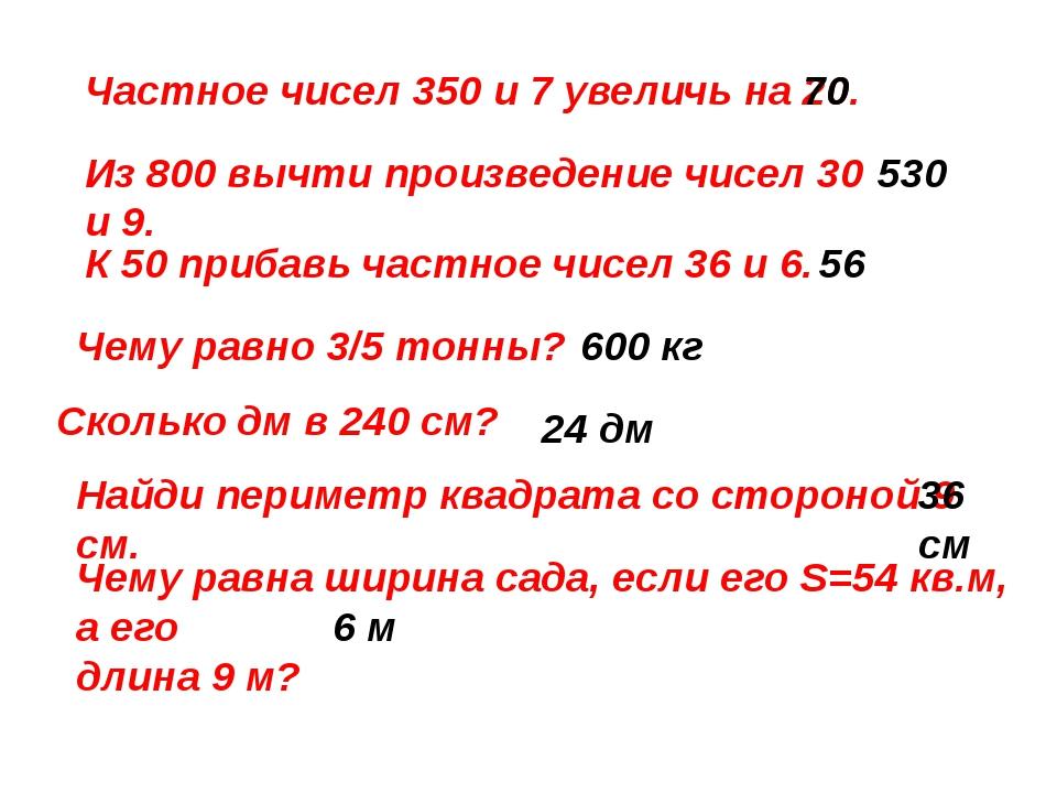 Частное чисел 350 и 7 увеличь на 20. Из 800 вычти произведение чисел 30 и 9....