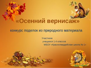 «Осенний вернисаж» конкурс поделок из природного материала Участники учащиес