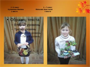 2- Б класс 3 – Г класс Куленкова Милена Мельник Анастасия 1 место 3 место