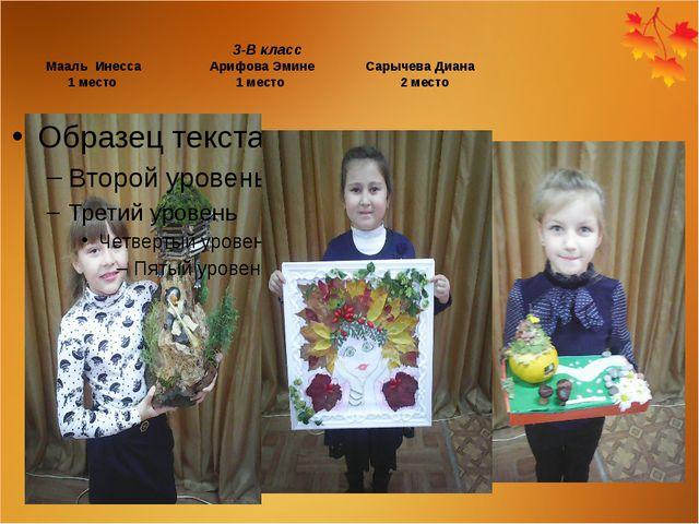 3-В класс Мааль Инесса Арифова Эмине Сарычева Диана 1 место 1 место 2 место