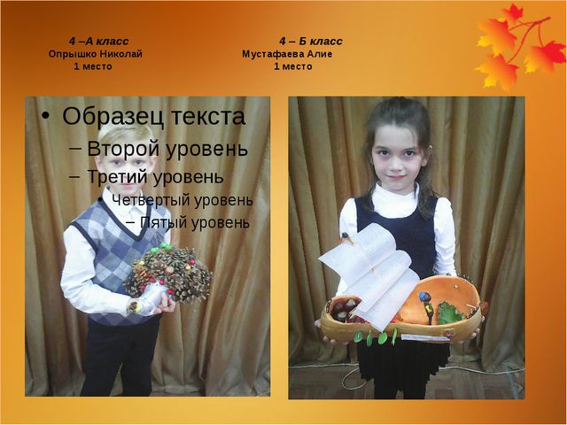 4 –А класс 4 – Б класс Опрышко Николай Мустафаева Алие 1 место 1 место