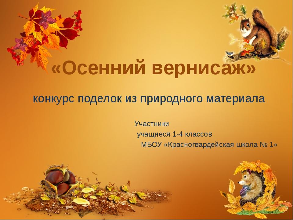 «Осенний вернисаж» конкурс поделок из природного материала Участники учащиес...