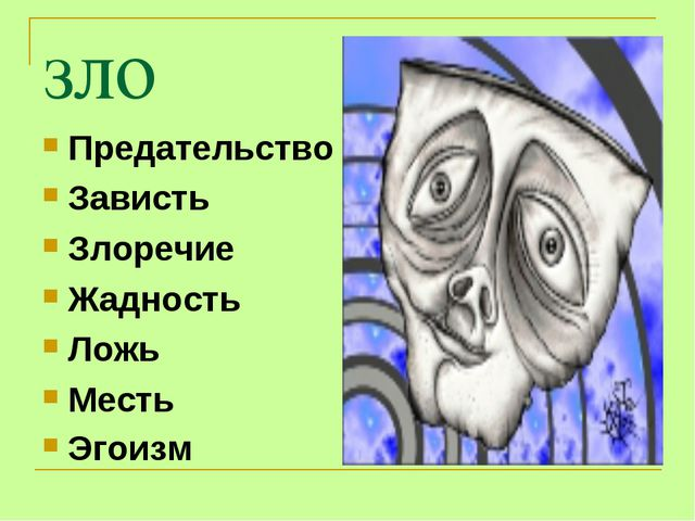 зло Предательство Зависть Злоречие Жадность Ложь Месть Эгоизм