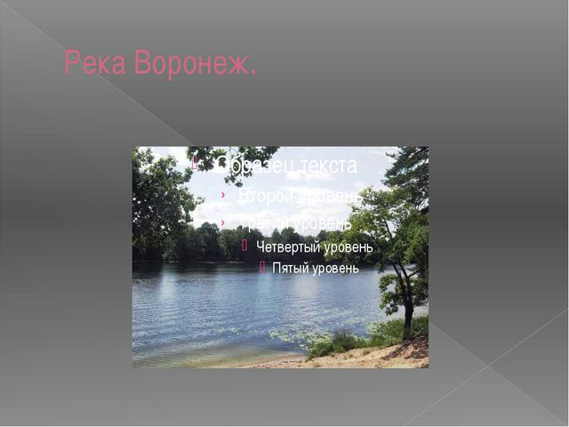 Река Воронеж.