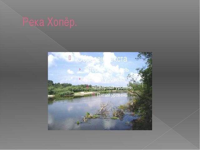 Река Хопёр.