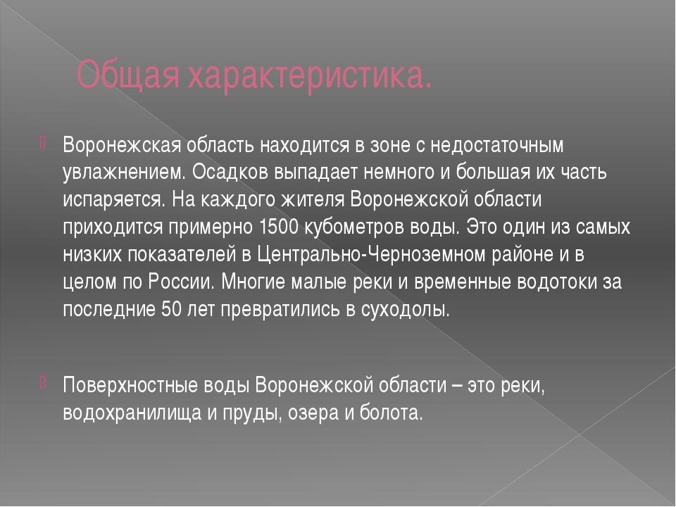 Общая характеристика. Воронежская область находится в зоне с недостаточным ув...