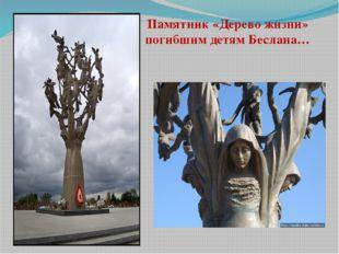 Памятник «Дерево жизни» погибшим детям Беслана…